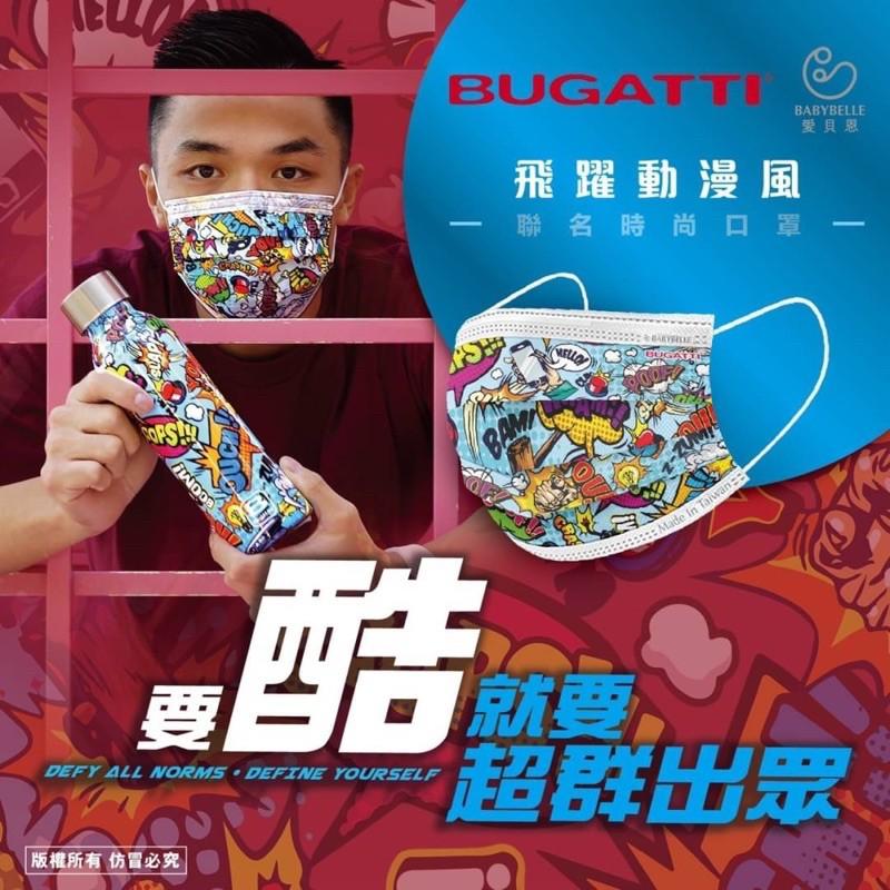 《現貨》愛貝恩醫療口罩BUGATTI聯名設計款盒裝口罩