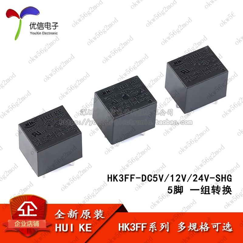 特惠☆匯科繼電器 HK3FF-DC5V 12V 24V-SHG 10A 5腳 繼電器
