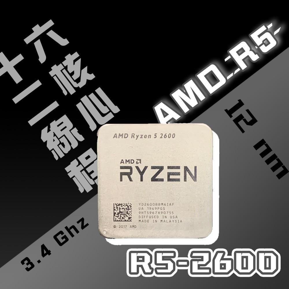 有貨喔🎯 R5-2600 R5-2600X  三年保固 當日出貨!!Ryzen 5 老闆超好聊啦!