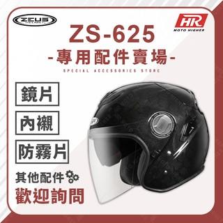 【摩托海爾】配件專賣👍實體門市保證👍 ZEUS 811 ZS-811 鏡片 原廠配件 ZEUS兩頰內襯 頭頂內襯 鏡片