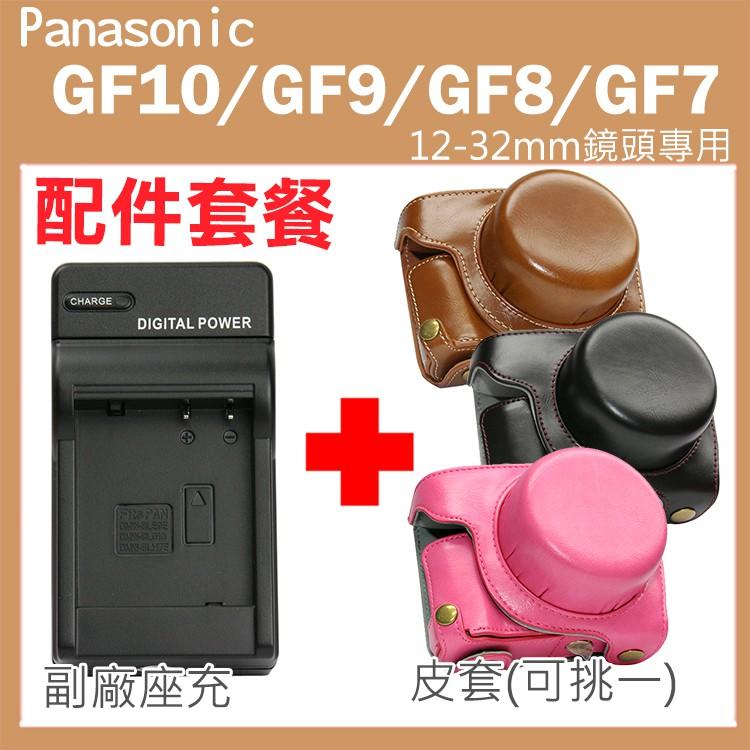 Panasonic GF10 GF9 GF8 GF7 配件套餐 皮套 充電器 座充 坐充 12-32mm鏡頭 相機皮套