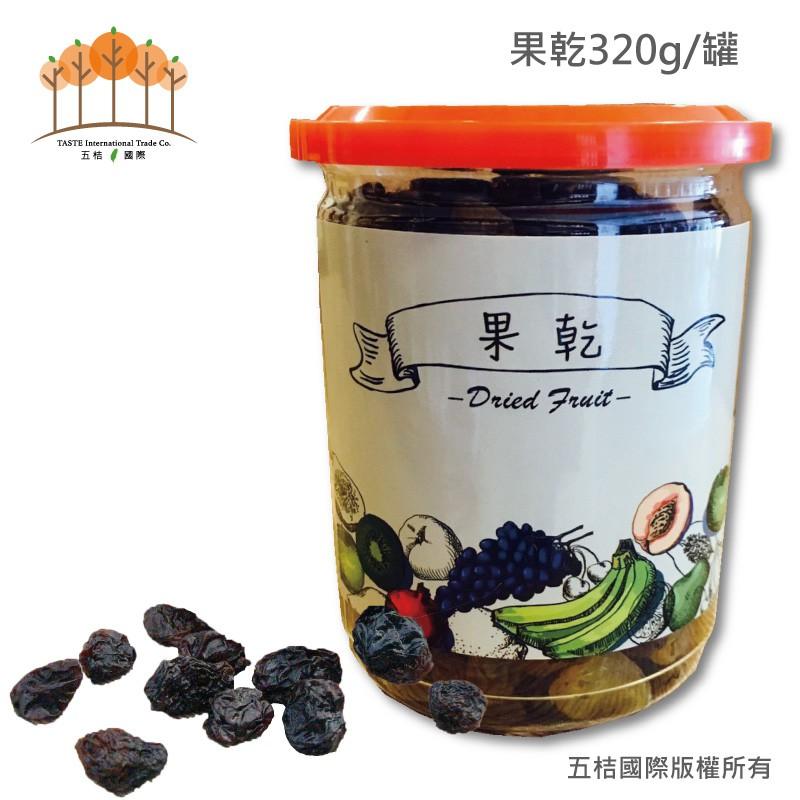 【五桔國際】智利黑葡萄乾320g/罐(超取限4罐)