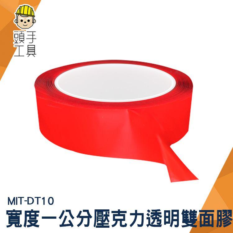 雙面膠膠帶 壓克力強力 固定牆面高粘度吸附 無痕膠 長雙面膠帶不傷牆面 可撕透明不留痕防水神器納米膠MIT-DT10
