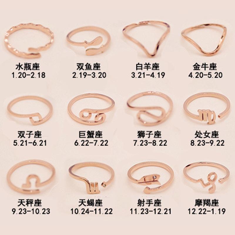 [HOMEY] 戒指女生 歐美十二星座鈦鋼戒指 星座尾戒 守護神指環 轉運開口對戒 情侶指環 情侶對戒