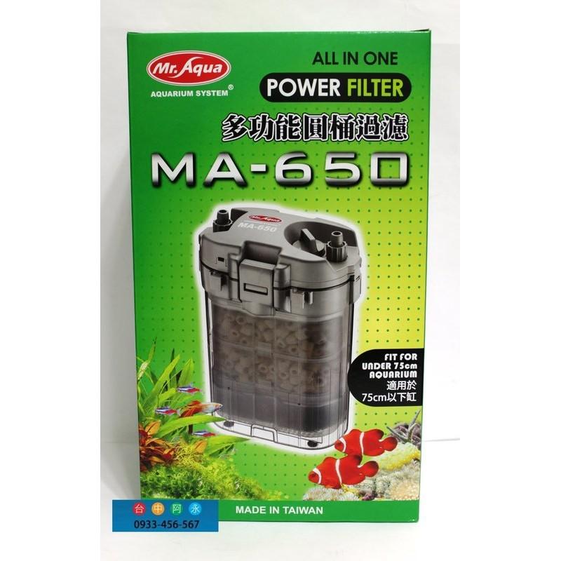 台中阿永-(可議價,優惠中)-Mr.Aqua水族先生-MA-650多功能圓桶過濾-特價中