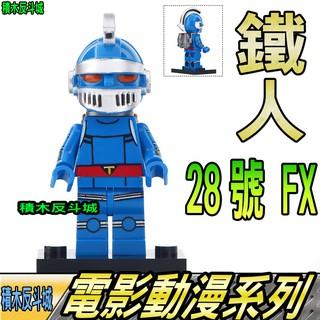 【積木反斗城】鐵人 28號 FX 超電動機器人 動漫 電影 人偶 將 XL019 袋裝/ 相容 樂高 LEGO 積木 彰化縣