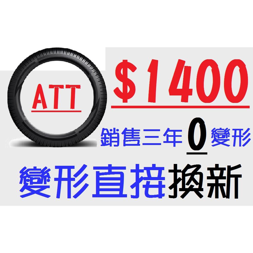 【ATT輪胎中心】205/55/16耐磨胎 (195 215 225=45 50 55 60 65 70=16 17