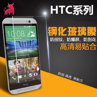 蘿蔔·HTC 816鋼化膜htc Desire 816W鋼化玻璃膜800t HTC 820手機貼膜