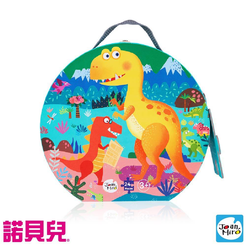 【西班牙 JoanMiro】兒童地板拼圖-恐龍樂園(24PCS)