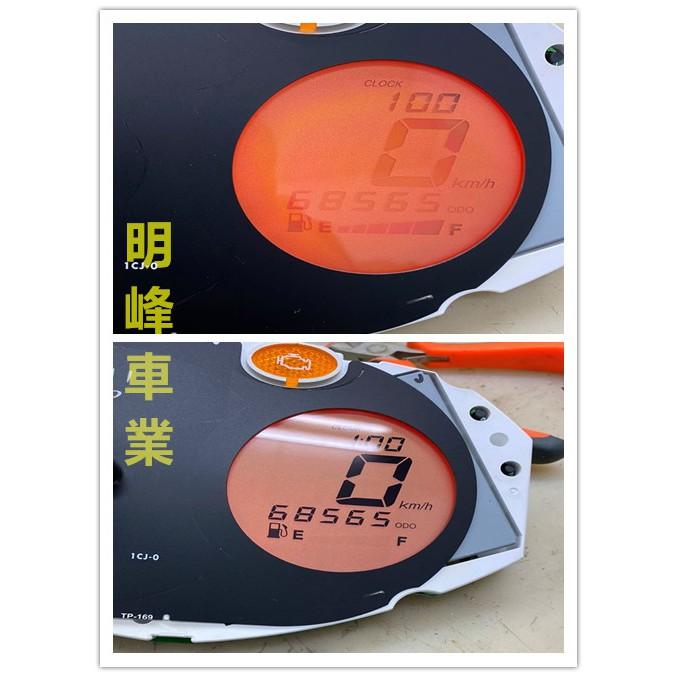 二代勁戰噴射/化油 液晶儀表/碼表 淡化修理 按鍵 破裂 斷字