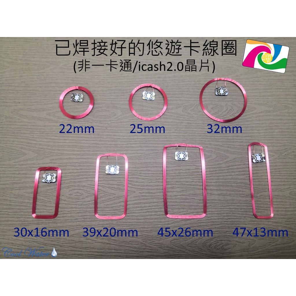多款尺寸 已焊接悠遊卡線圈 DIY改造 悠遊卡 材料 崁入小米手環/手錶/手機 加購防磁貼片
