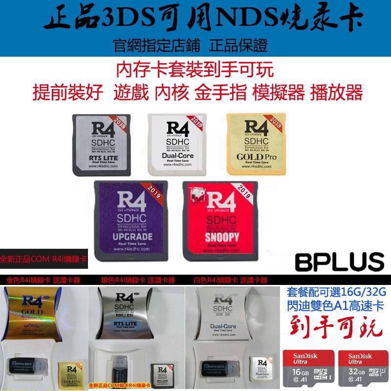 送讀卡器 全新 NDSLR4卡ndsl 金卡 金手指 破解卡 3DS可用 NDS燒錄卡 R4銀卡R4i SDHC客製化