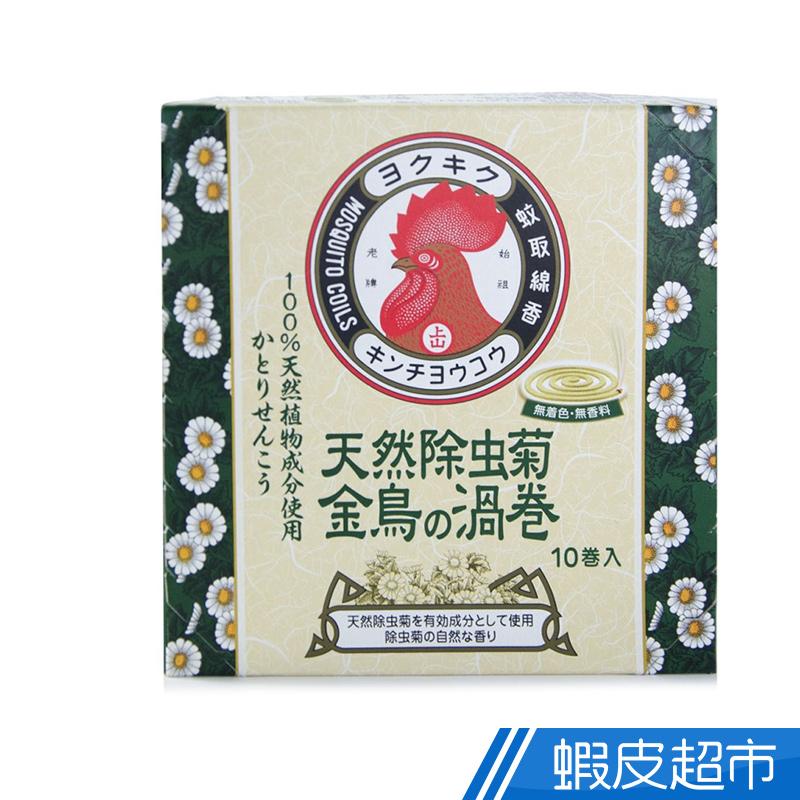 日本金鳥 KINCHO 天然除蟲菊蚊香 渦卷 10卷 蝦皮直送 現貨