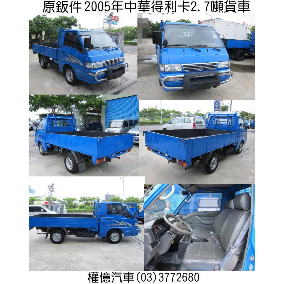 售多部 得利卡貨車 DELICA 2.0 2.4 二噸半貨車 2.7噸貨車 2噸半貨車 中古小貨車 9尺半車斗