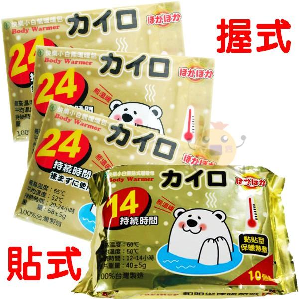 快樂小白熊 暖暖包 10入 貼式 14小時 / 握式 24小時【小元寶】超取