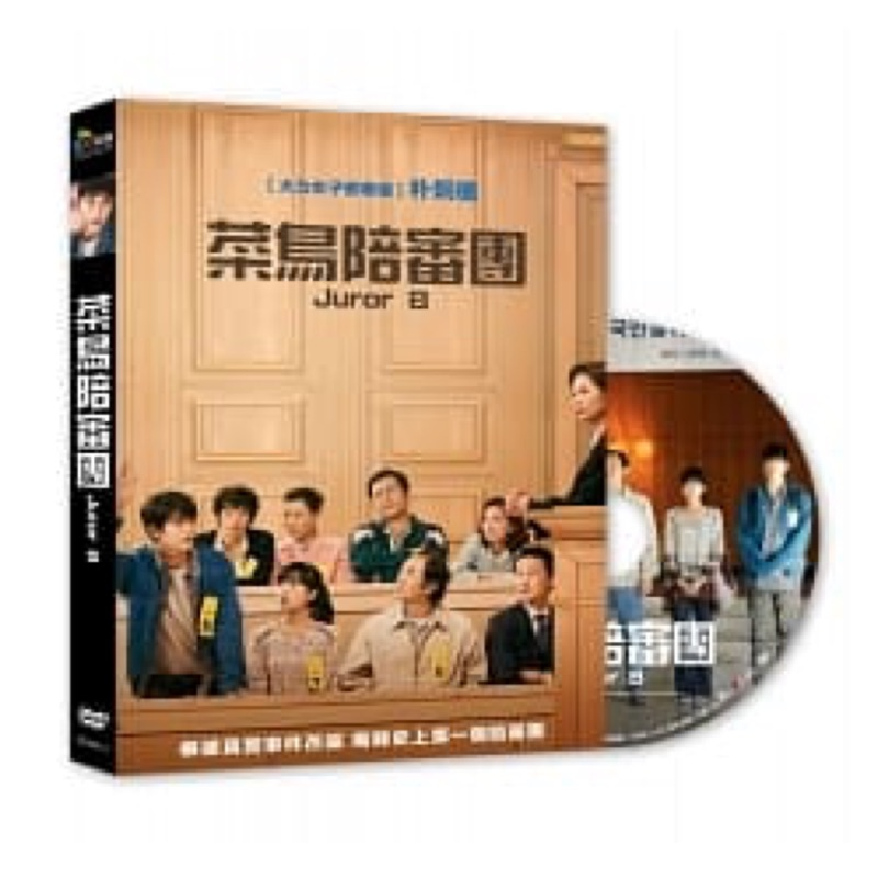 羊耳朵書店*韓片新片/菜鳥陪審團 DVD Juror8