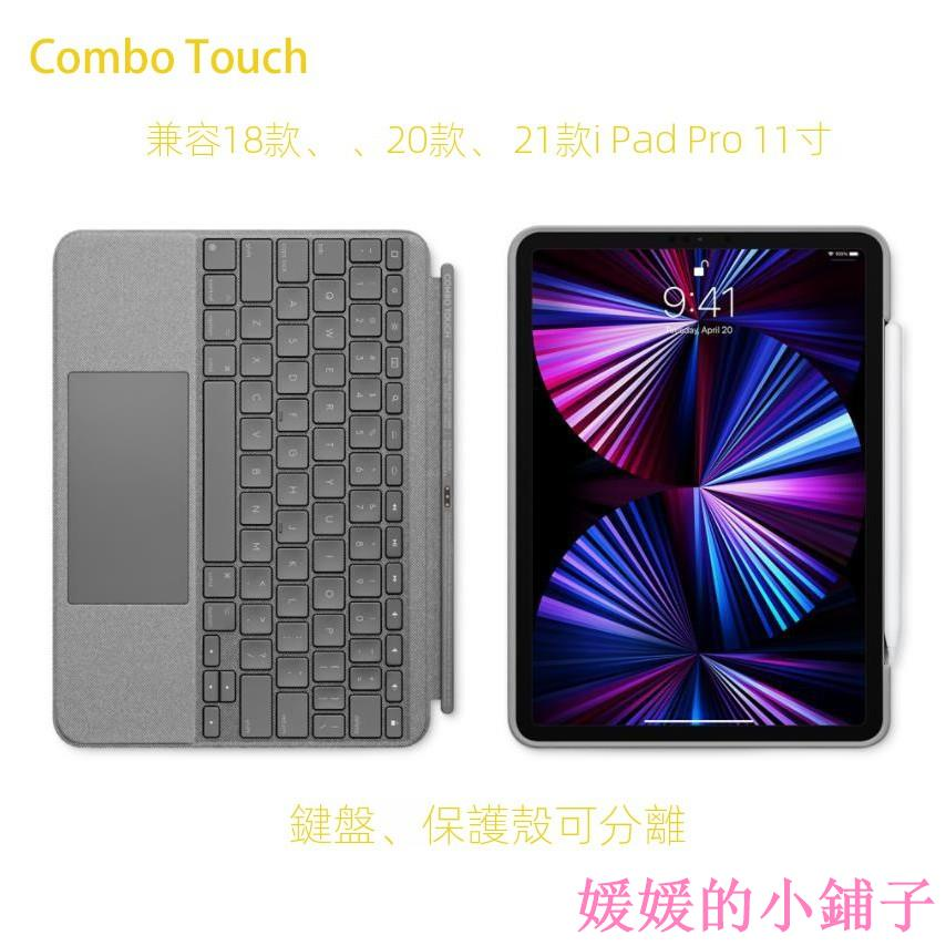 【臺灣現貨】  Logitech羅技 Combo Touch iPad Pro AIR4 妙控鍵盤保護殼觸控板·媛媛