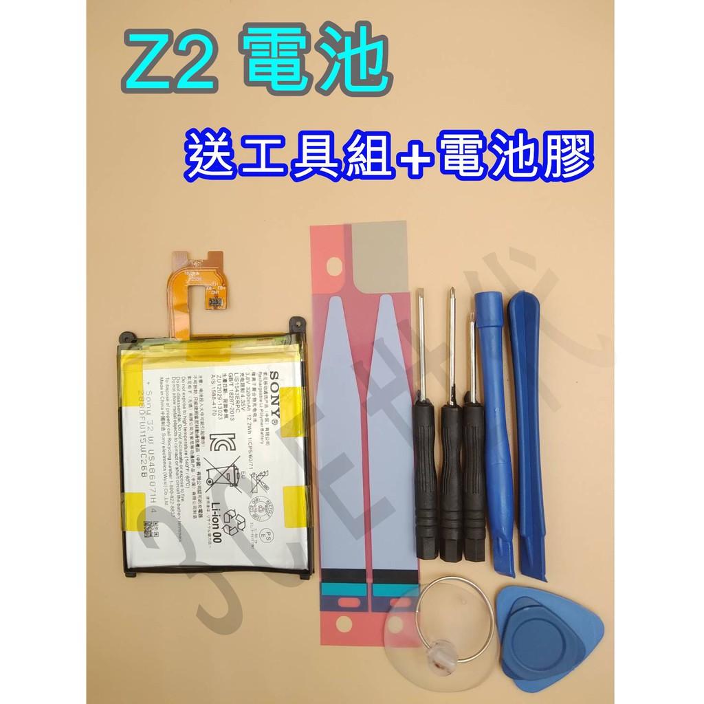 【保固半年】索尼 Sony Xperia Z2 Z3 Z4 Z5 Z5P 原廠電池-附工具組和電池膠