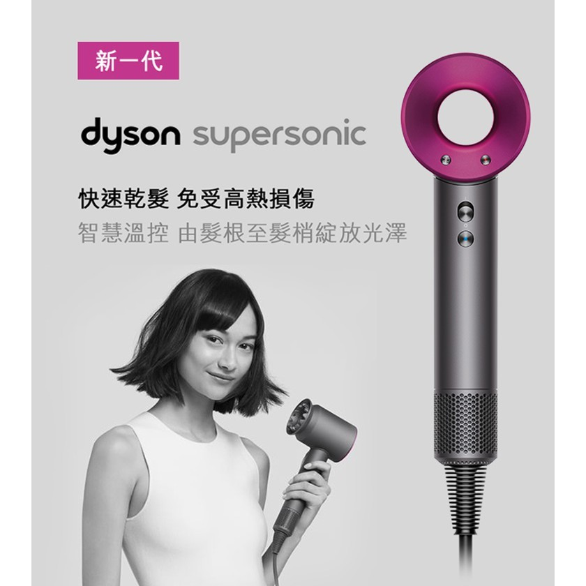 [福利品保固中] Dyson Supersonic HD1 吹風機 桃紅色 附專用按摩髮梳及順髮梳