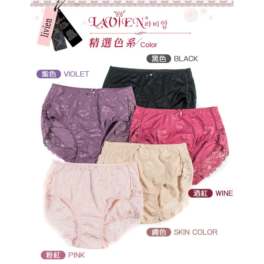 LAVIEN 韓國製無痕蕾絲內褲 (2063)