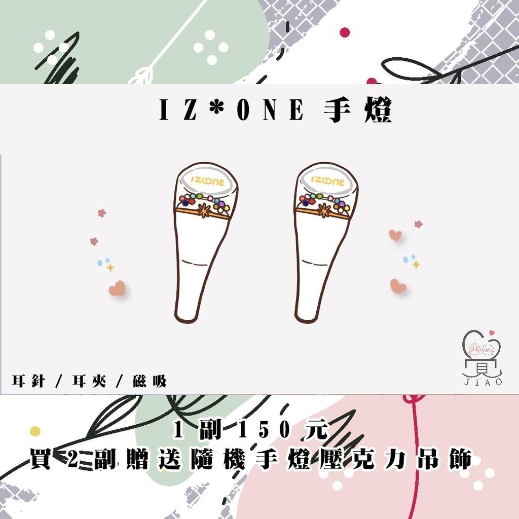 【覺JIAO】手燈 耳環 ☛ IZ*ONE IZONE 周邊 純銀 防過敏 學生磁鐵 無耳洞 耳夾 來圖訂製 飯繪 飯製