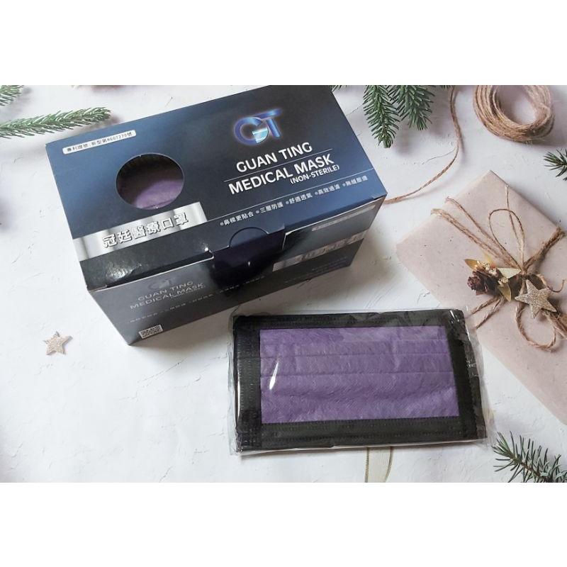 ❤現貨❤冠廷醫療口罩(成人適用,寬耳帶),款式:黑心紫,50入盒裝,MD雙鋼印,台灣製造。