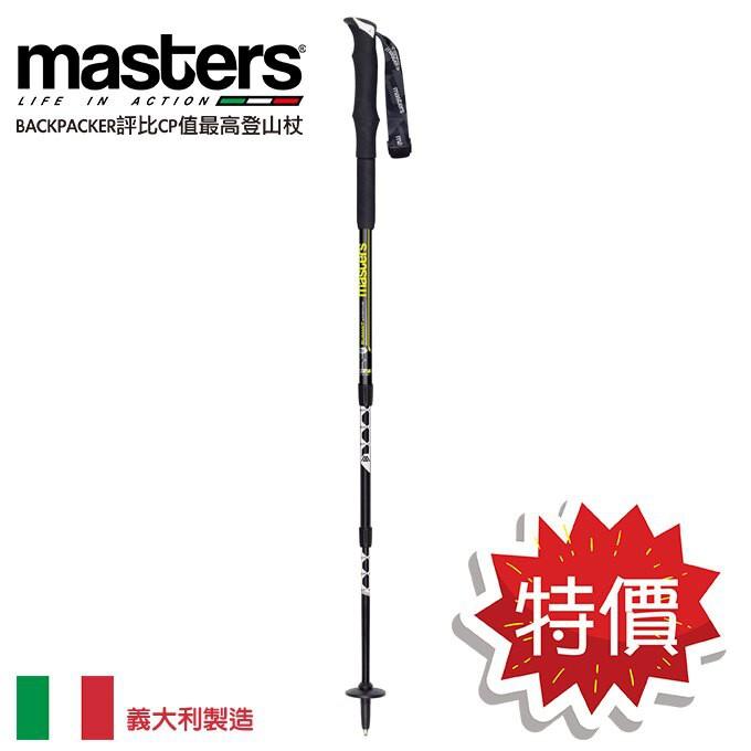 義大利MASTERS登山杖MA01S0118 登峰(特價990)(登山屋)