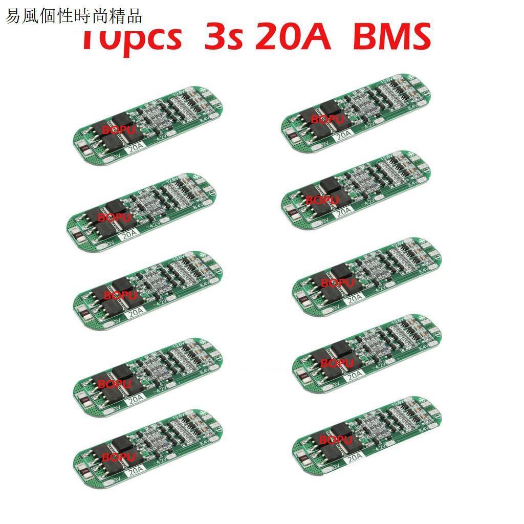 10個 3串11.1V 12V 12.6V 18650 鋰電池保護板 可啟動電鑽 20A電流【易風】