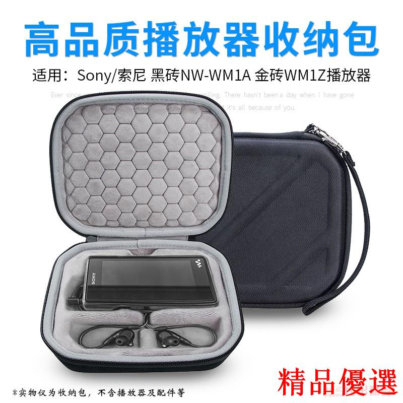 適用索尼SONY黑磚NW-WM1A收納盒金磚WM1Z播放器收納包保護包套袋 精品優選