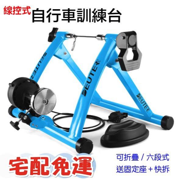 限時免運費 保證現貨 DEUTER MT04 自行車訓練台 6段式線控 公路車訓練台 騎行台 練習台 送固定座+快拆