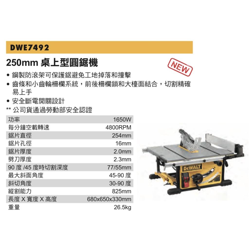 【現貨直接下單】DEWALT 得偉 DWE7492 250mm桌上型圓鋸機 - 含稅
