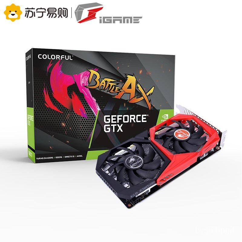 七彩虹戰斧iGame GTX1650/1650S/GT730K LP台式機電腦遊戲顯卡
