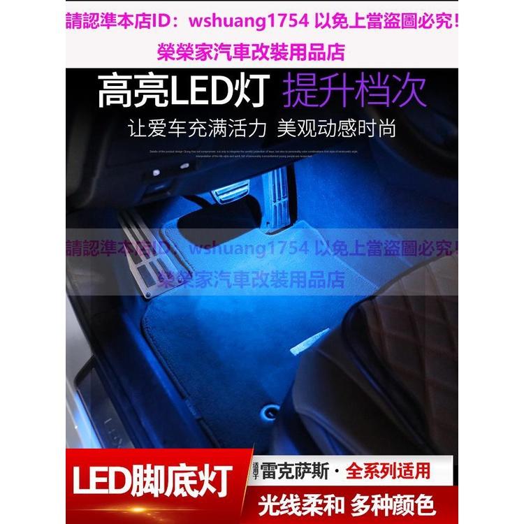 Lexus凌志ES200腳底燈氛圍燈RX200 NX300 UX250h UX200後排照明氣氛裝飾燈改裝