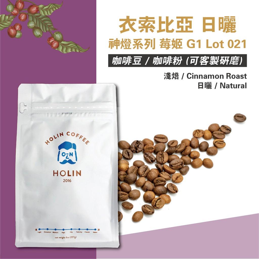 HOLIN【衣索比亞 神燈系列 莓姬 日曬 G1 Lot 021】咖啡豆 1/4磅 / 半磅 / 1磅〔接單新鮮烘焙〕