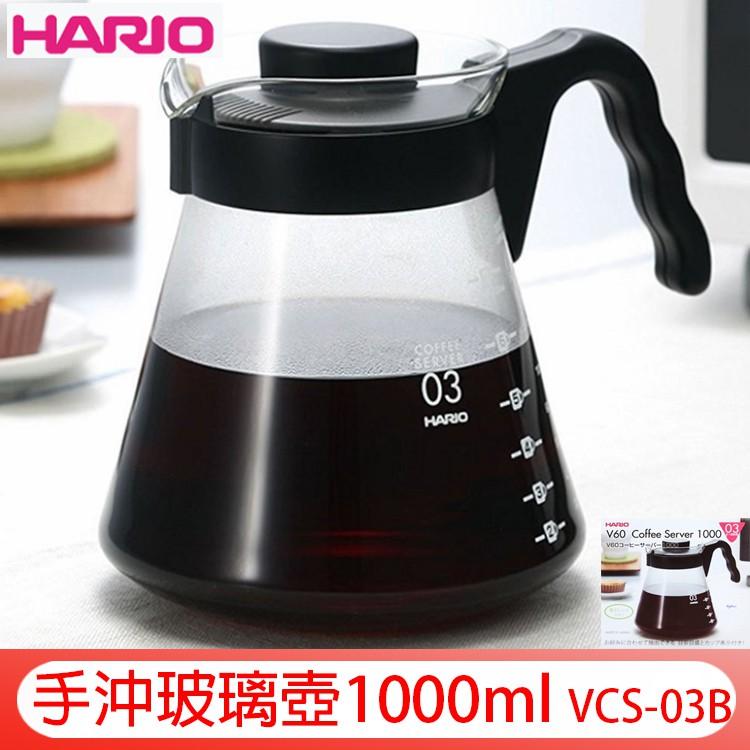 送店家專用【計量匙】日本HARIO V60可微波/耐熱咖啡壺/分享壺/花茶壺1000ml(VCS-03 B)