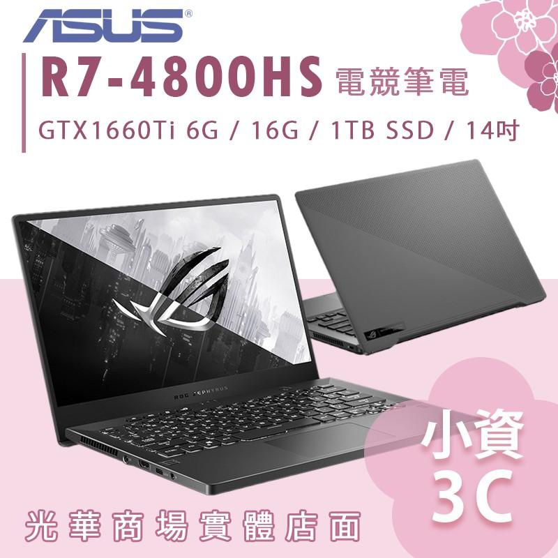 【小資3C】GA401IU-0051E4800HS  ✿ R7/GTX1660Ti 電競 華碩ASUS ROG 14吋