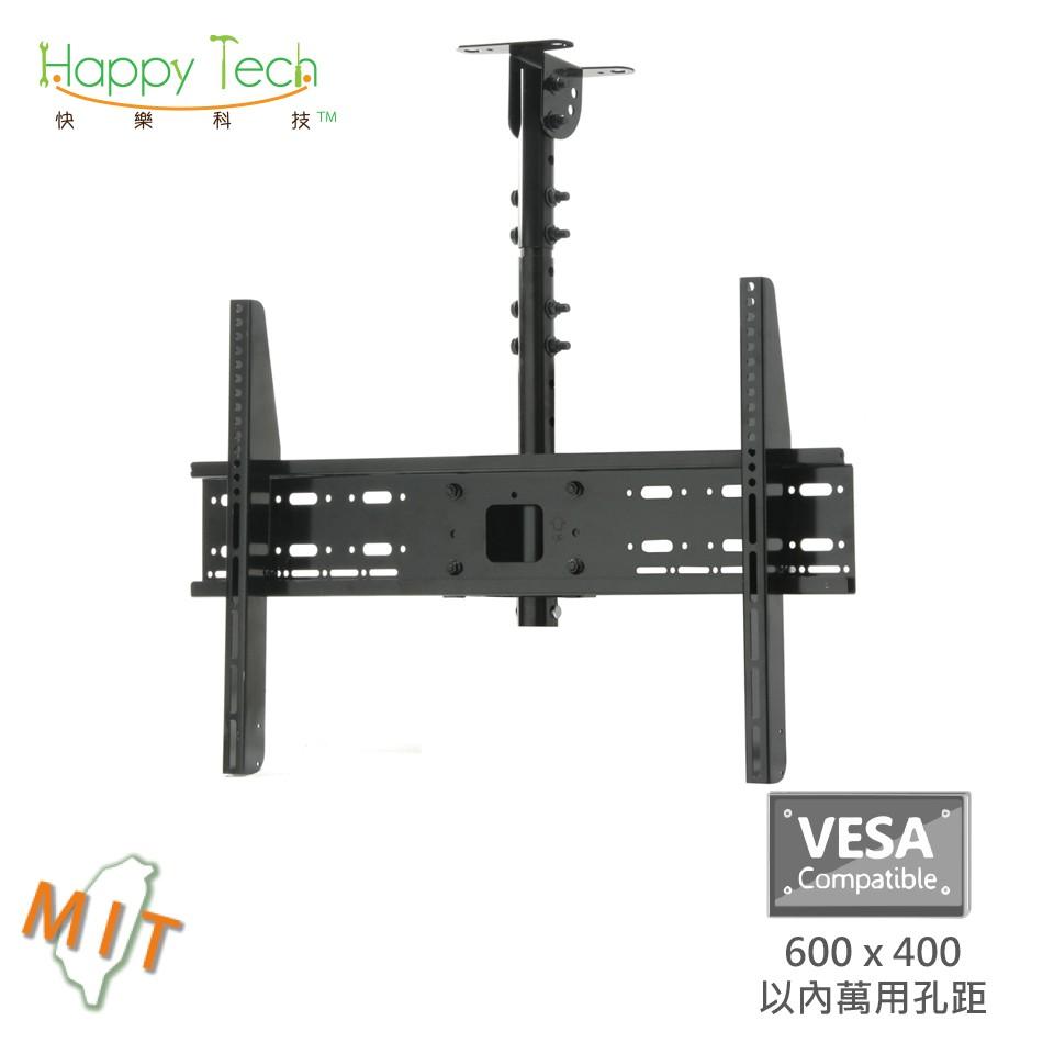 【HappyTech】80W電漿液晶電視吊掛架 台灣製造/天吊架/壁掛架/可下20度左右360度37-70吋螢幕適用