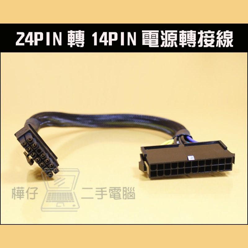 24PIN轉14PIN 電源轉接線 聯想主板專用 Q77 M82 M82P 24P轉14P 24針轉14針