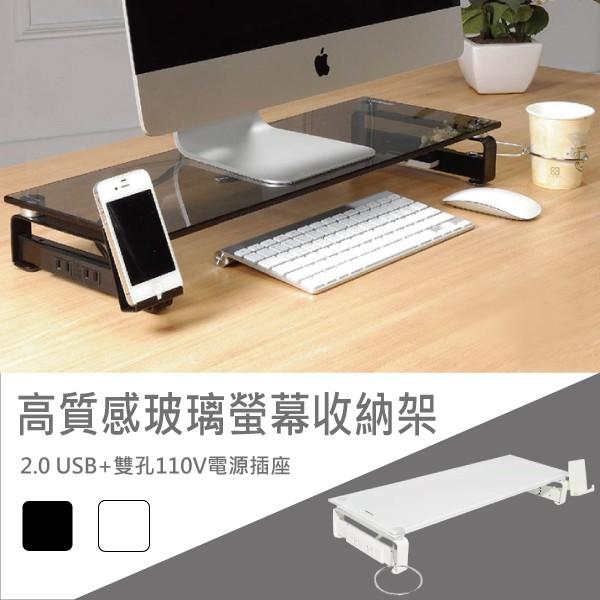 高質感玻璃螢幕架(3孔2.0 USB+雙孔電源插座)/桌上架/置物架/收納架/置物櫃/收納櫃/8258【天空樹生活館】