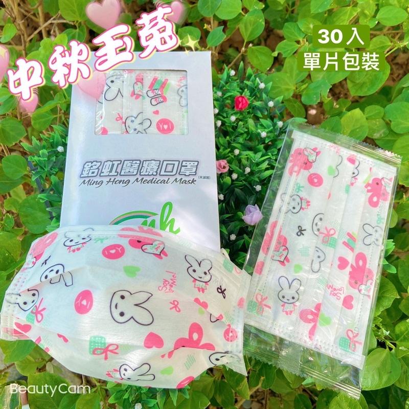 銘虹醫療口罩🥳台灣合法標準製造MD+MIT鋼印🤩現貨底挖加😎獨立包裝👍