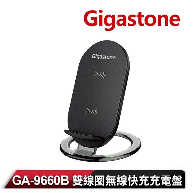 【Gigastone 立達】10W 雙線圈無線快充充電盤 GA-9660B(iPhone SE2/11/AirPod)