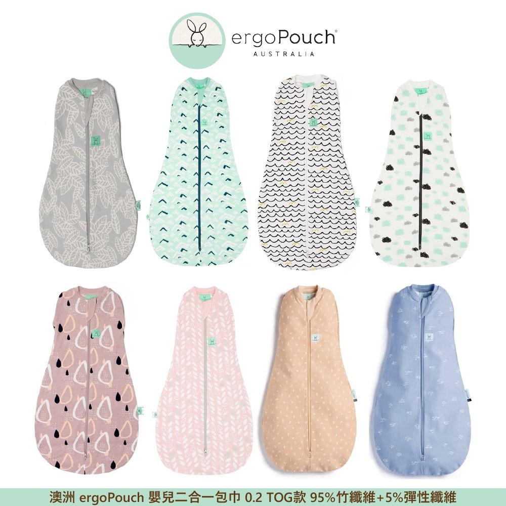 澳洲 ergoPouch 二合一舒眠包巾【竹纖維】 0.2TOG (多款可選)