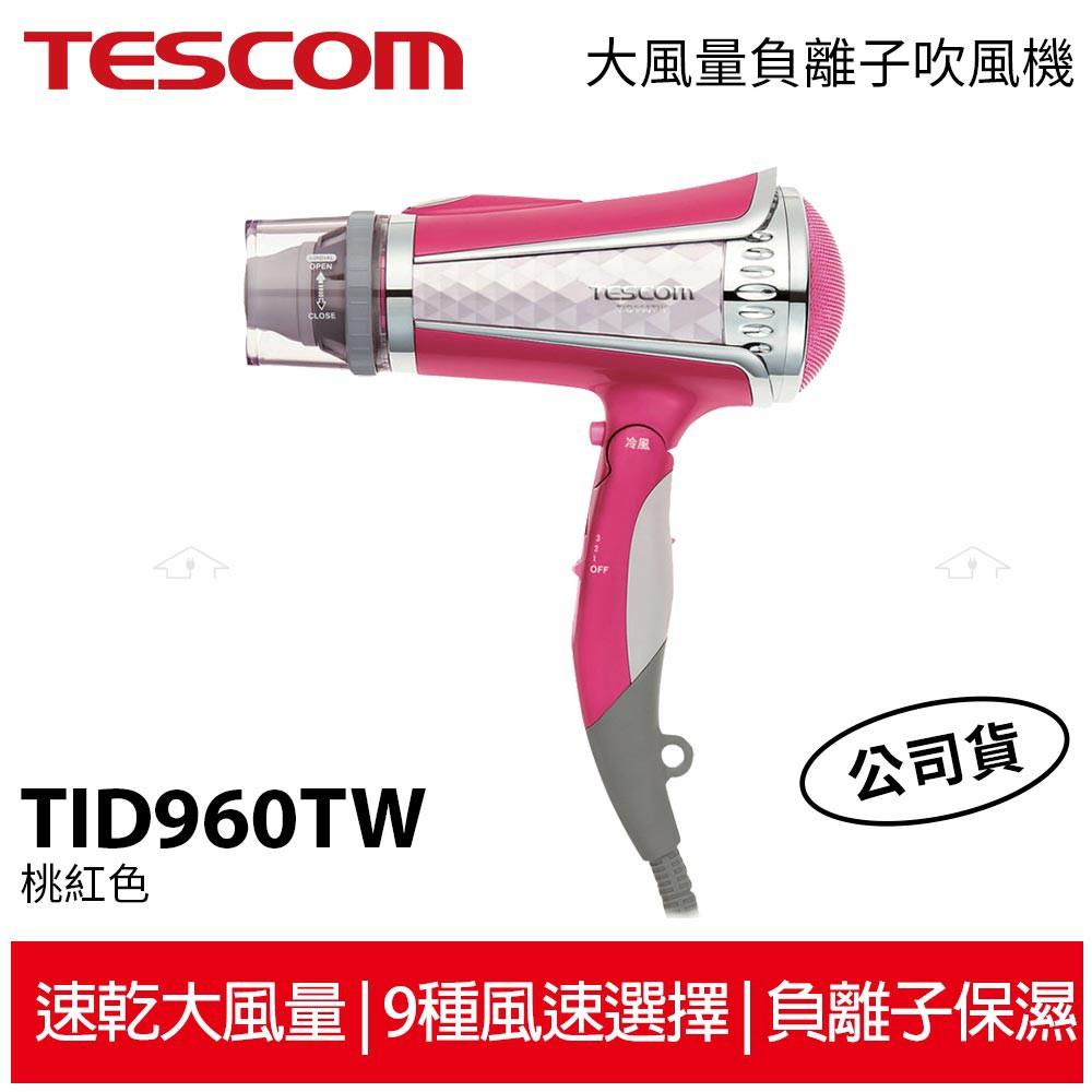 【公司貨】TESCOM 大風量負離子吹風機 桃紅色 TID960TW
