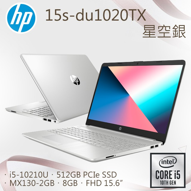 【好好筆電】HP 15s-du1020TX 獨顯 文書機 2D繪圖