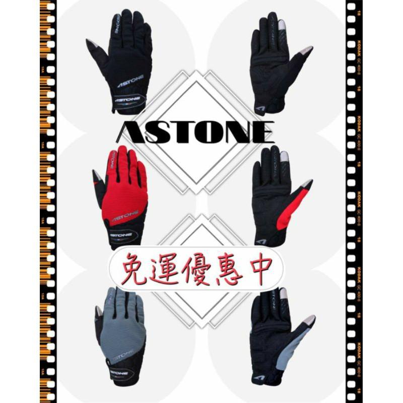 ASTONE 四季觸控手套 四季款 觸控手套 觸控 防滑 透氣 防曬 免運