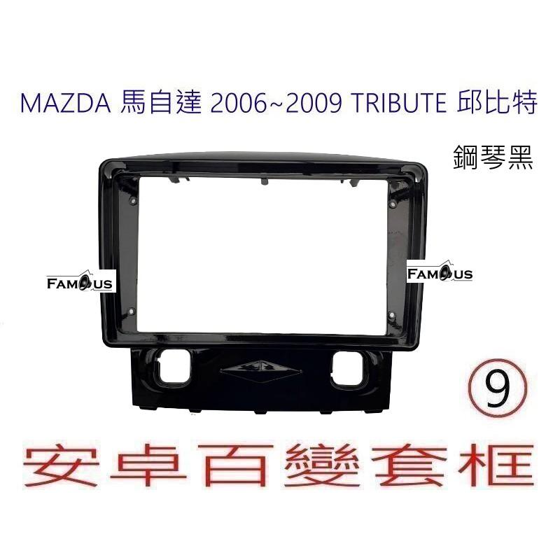 全新 安卓框- 鋼琴黑 - MAZDA 2006年~2009年 馬自達 TRIBUTE 邱比特 9吋  安卓面板百變套框