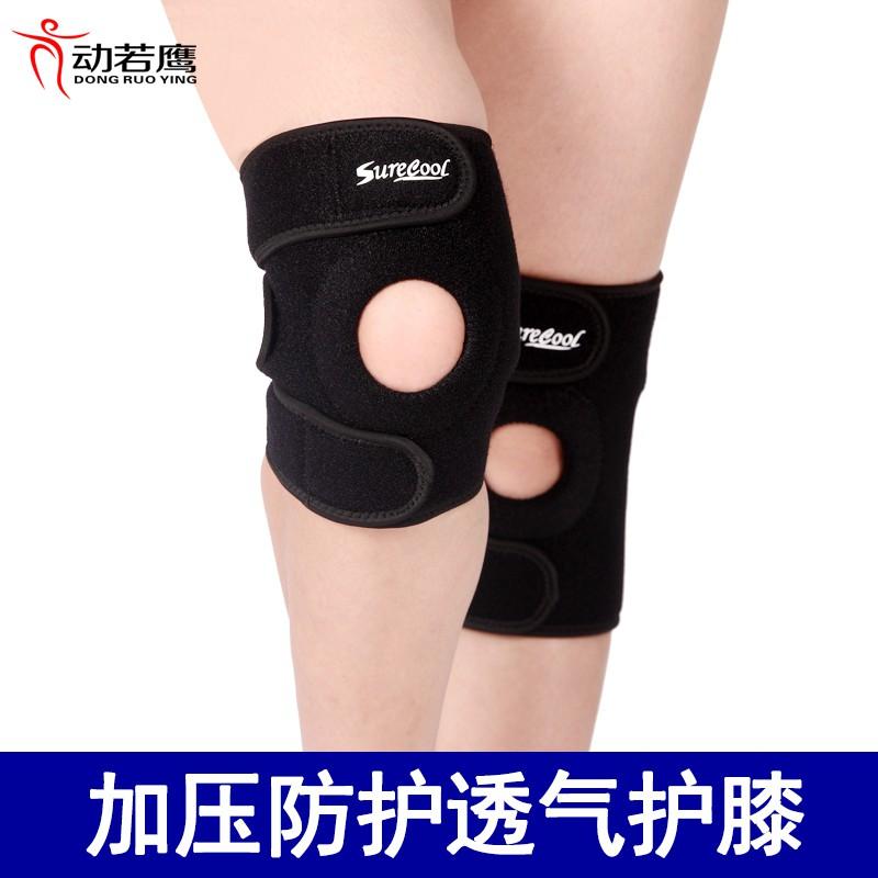 護膝運動女薄款戶外跑步登山爬山裝備輕便半月板保護護膝蓋護具男