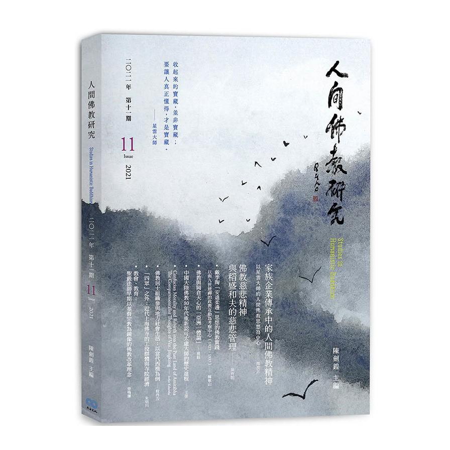 人間佛教研究 第11期