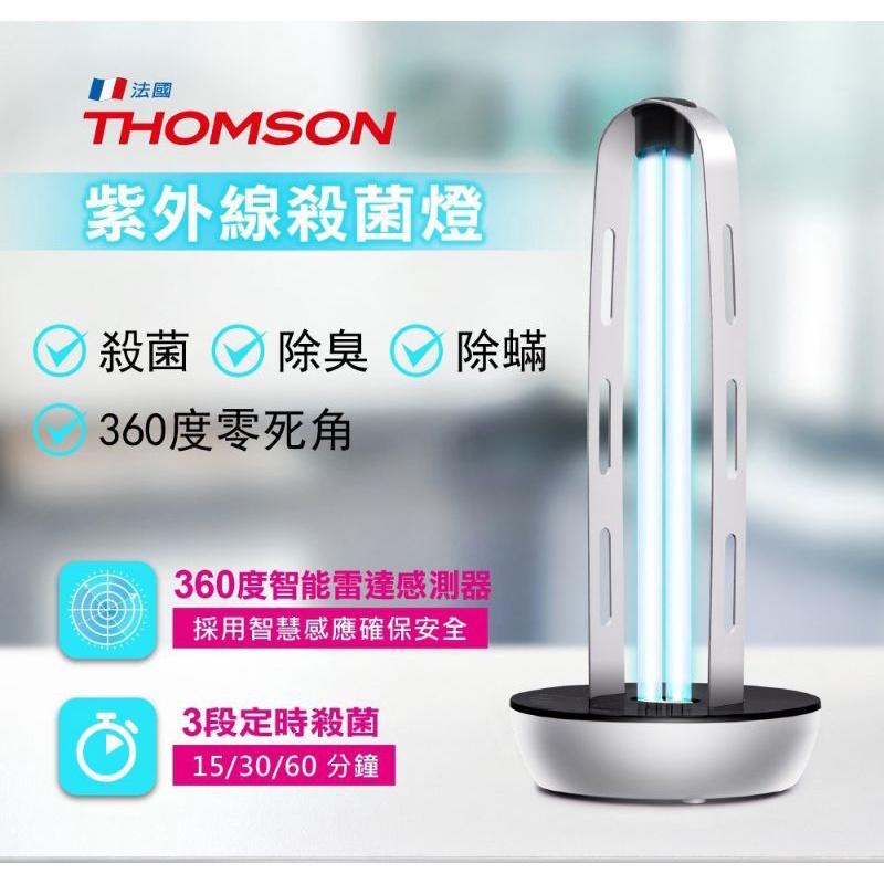 轉售全新未開封【THOMSON】 紫外線殺菌燈