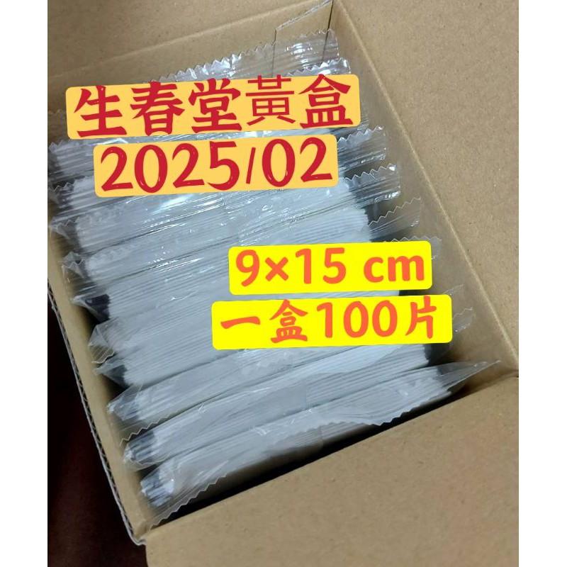 🔥6/6蝦皮滿299免運🔥 預購 約7-10天-生春堂貼布100片(綠色黃盒)